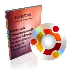 Установка Ubuntu 14 04 2 от А до Я   Ubuntu install full tutorial