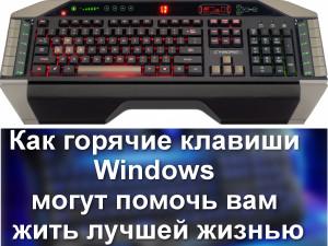 10 способов как горячие клавиши Windows CTRL+ могут помочь вам жить лучшей жизнью How Hotkeys Can Help You Live a Better Life