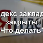 Яндекс закладки закрыты, что делать? Совершенствуем Google закладки!