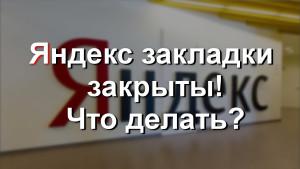 Яндекс закладки закрыты что делать google закладки