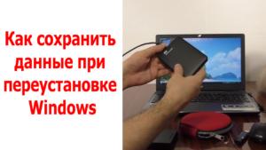Как сохранить данные при переустановке Windows (Клонирование HDD)