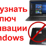 Как узнать ключ активации Windows