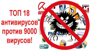 ТОП 18 антивирусов против 9000 вирусов! Какой из антивирусов лучший?