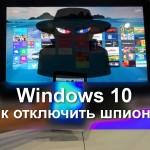 Windows 10 шпионит за пользователями. Как отключить?