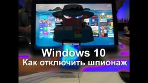 Как отключить шпионаж в Windows 10