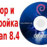 Установка Debian 8.4 и настройка после установки