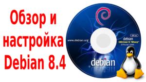 Debian 8.4 Обзор и настройка после установки