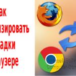 Как синхронизировать закладки в браузере FireFox, Google Chrome, Opera