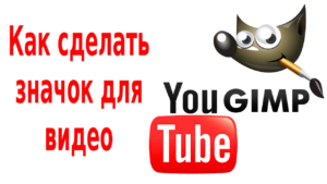kak-sdelat-znachok-video-na-youtube