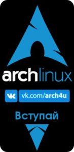 Установка и настройка Arch Linux
