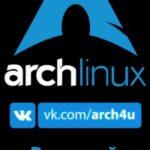 Чек лист по установке и настройке Arch Linux