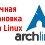 Ручная установка Arch Linux ноябрь 2016