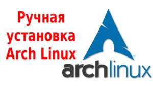 ruchnaya-ustanovka-arch-linux