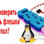 Как проверить скорость флешки в linux?