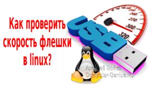 Как проверить скорость флешки в linux