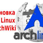 Установка Arch Linux по ArchWiki