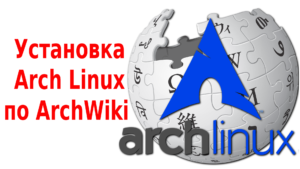 Установка Arch Linux по ArchWiki 2017