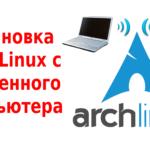 Установка Arch Linux с удаленного компьютера по SSH