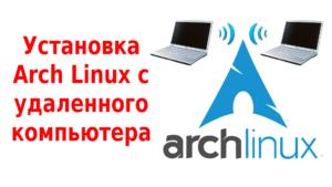 Установка Arch Linux с удаленного компьютера